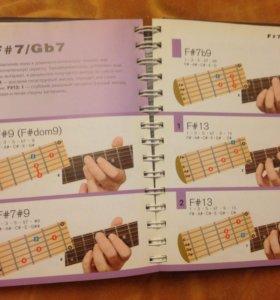 Обучающая книга с аккордами