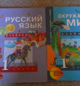 Учебники и хрестоматии 1класс