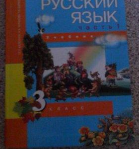 Учебники3класс