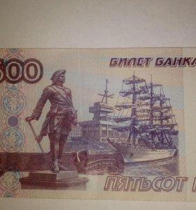 500 рублей модификация 2001 года