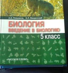 Учебник биологии ( Плешаков,Введенский)