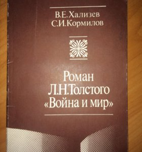 """Хализев, Кормилов о романе """"Война и мир"""""""