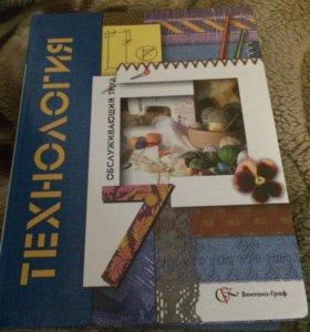 Учебник по технологии 7 класс.