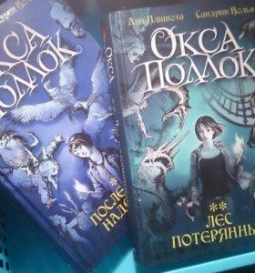 Книги,Окса Поллок, фентези