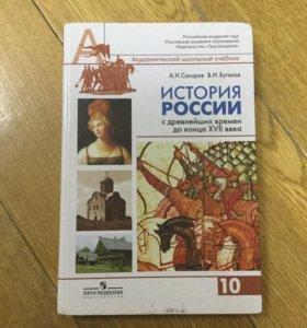 Химия,история России 10 класс