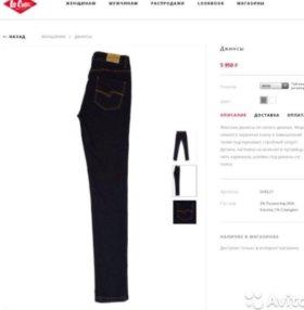 Новые джинсы Lee Cooper W31L32