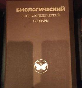 Словари книги