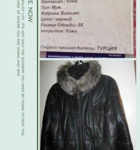Куртка кожаная, натуральная
