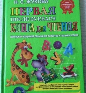Первая книга для чтения