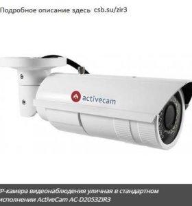 Ip камера видеонаблюдения.