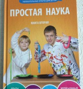 Книга простая наука