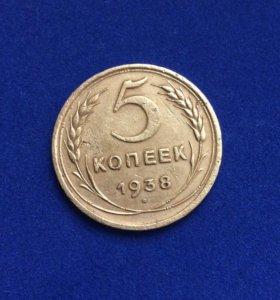 5 копеек 1938.г