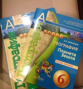 Учебник и тетрадь по географии