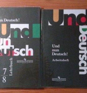 Учебник и тетрадь по немецкому языку 7-8 класс