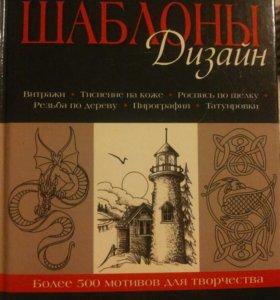 Книга с шаблонами для рисования