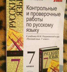 контрольные работы по русскому языку 7 класс