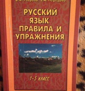 правила и упражнения по русскому языку 1-5 класс