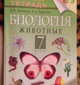 рабочая тетрадь по биологии 7 класс (новая)