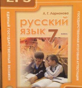 учебное пособие по русскому языку 7 класс