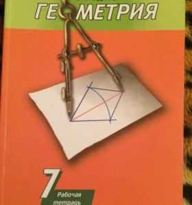 пособие по геометрии 7 класс