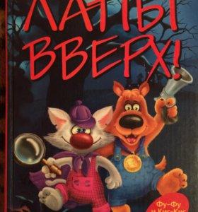 """книга для детей """"Лапы Вверх!"""""""