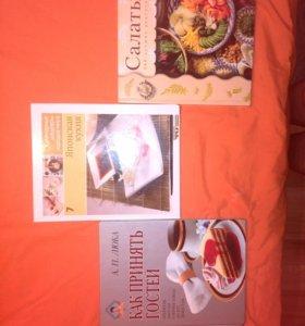 Книги по кулинарии