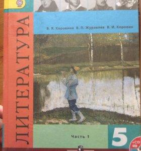 Литература 5 класс в двух томах. Новые