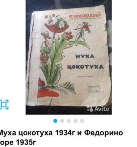Муха цокотуха 1934г