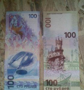 Сто рублей Сочи, сто рублей Крым.