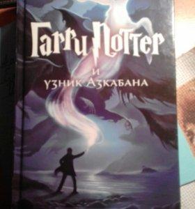 3 том Гарри Поттера