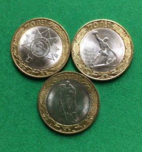 10 рублей 70 лет ВОВ