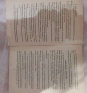 Книжка Фенечки