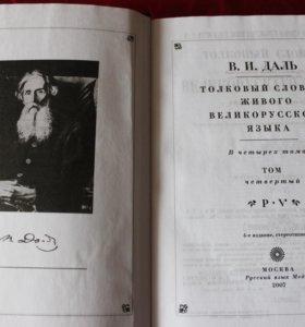 Словарь Даля 4 -е тома.