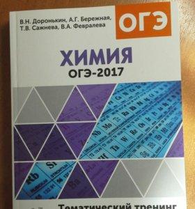 Тематический тренинг по химии( продаю срочно!!!!)