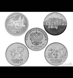Юбилейные монеты Сочи 25 р