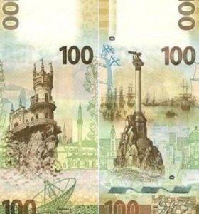 100 р крым