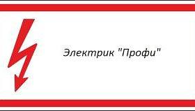 Электрик (ПРОФИ)