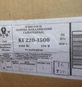 Лампа КГ 220 1500Вт R7s 254mm