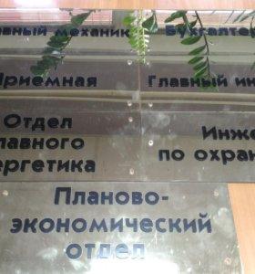 Таблички кабинетные