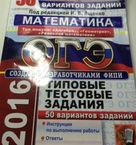"""Книга для подготовки к ОГЭ """"математика"""""""