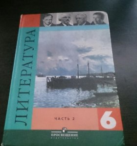 Учебник 6класса