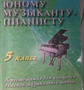 Хрестоматия 5 класс юному музыканту пианисту