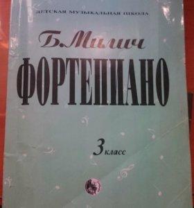"""Учебник (сборник)  """"Фортепиано"""" 3 класс. Б.Милич"""