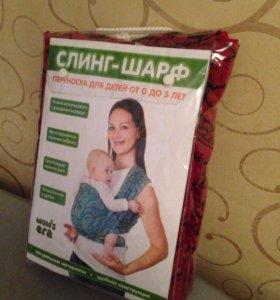 """Новый слинг-шарф  """"Mum's Era"""" 4.7 м."""