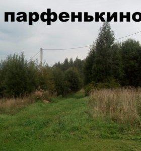 Участок 15 с пмж Парфенькино