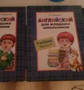 Английский для младших школьников 3 книги.