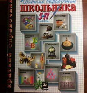 Справочник школьника 5-11 классы
