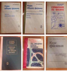 Книги для ВУЗов по физике