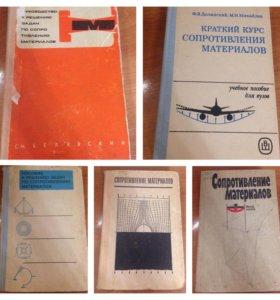 Книги по сопротивлению материалов