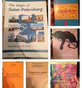 Книги English